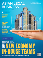 ALB China September 2020